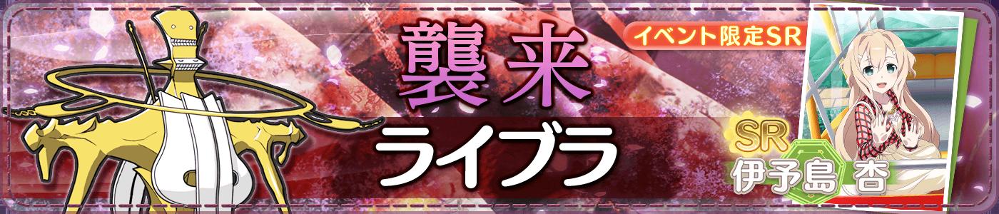 5_31襲来_ライブラ.png