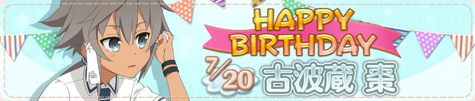 birthday_natume.jpg