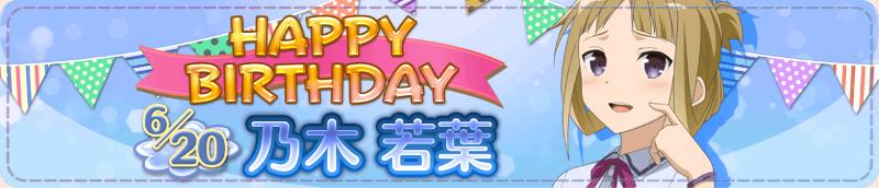 birthday_wakaba.jpg
