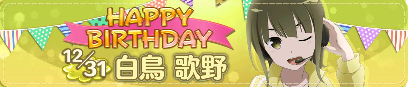 utano_birthday.png