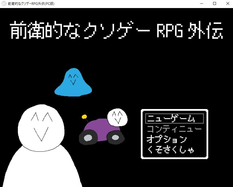 タイトル-PC.png